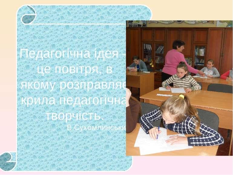 Педагогічна ідея – це повітря, в якому розправляє крила педагогічна творчість...