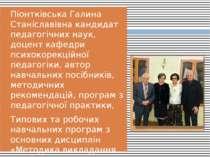 Піонтківська Галина Станіславівна кандидат педагогічних наук, доцент кафедри ...