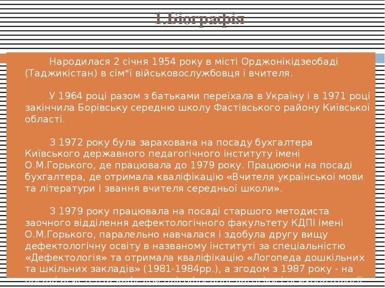 1.Біографія Народилася 2 січня 1954 року в місті Орджонікідзеобаді (Таджикіст...