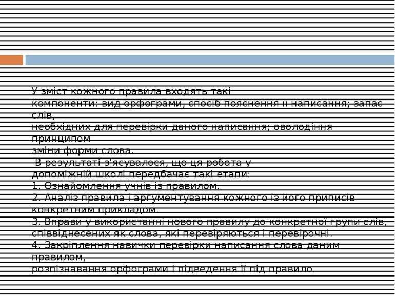 У зміст кожного правила входять такі компоненти: вид орфограми, спосіб поясне...