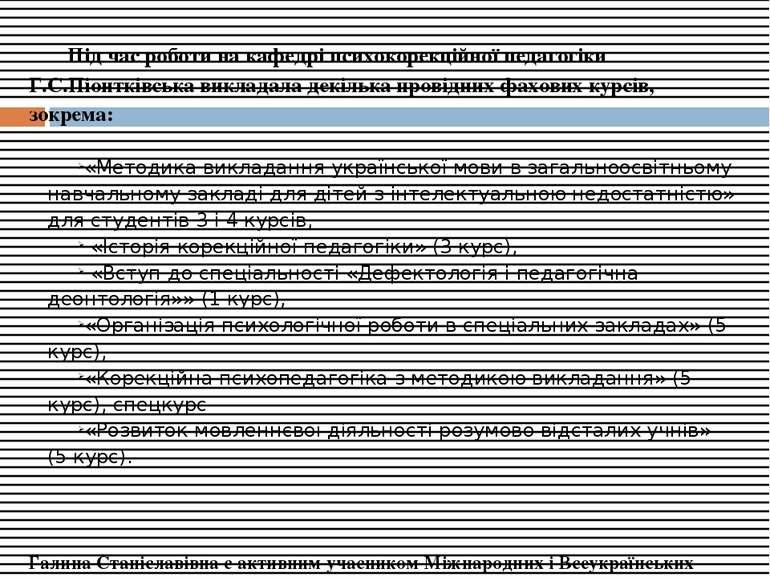 Під час роботи на кафедрі психокорекційної педагогіки Г.С.Піонтківська виклад...