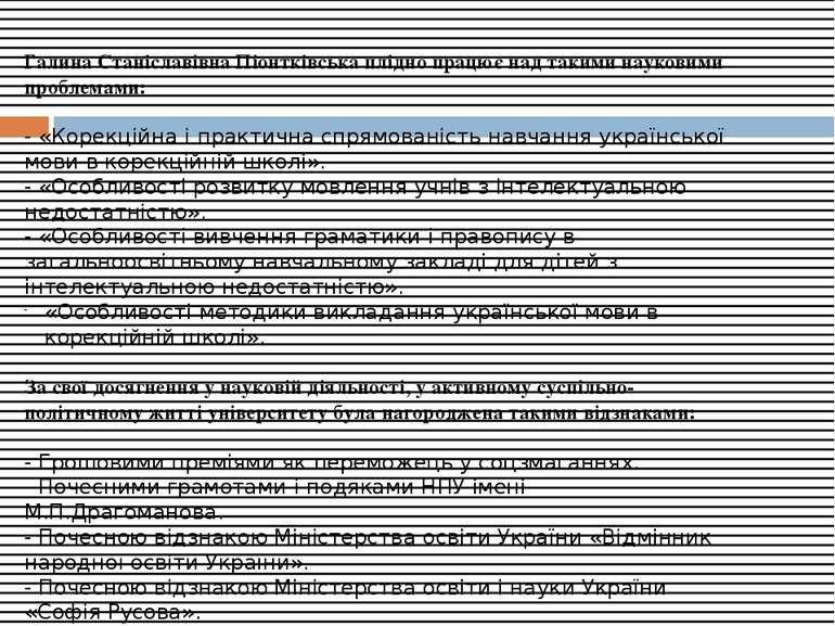 Галина Станіславівна Піонтківська плідно працює над такими науковими проблема...