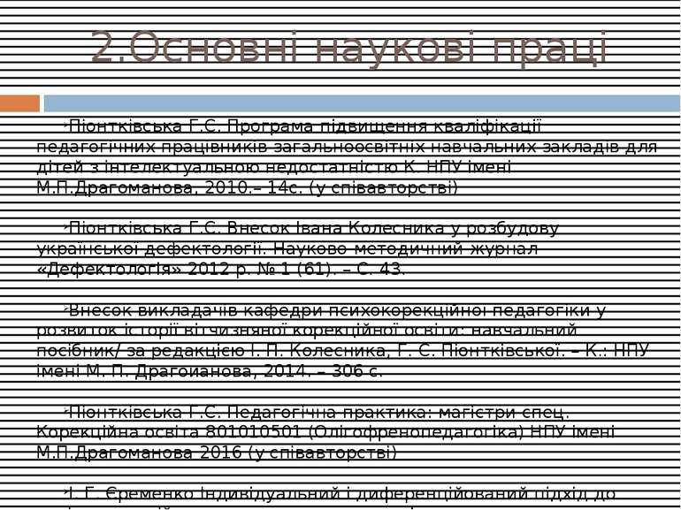 2.Основні наукові праці Піонтківська Г.С. Програма підвищення кваліфікації пе...