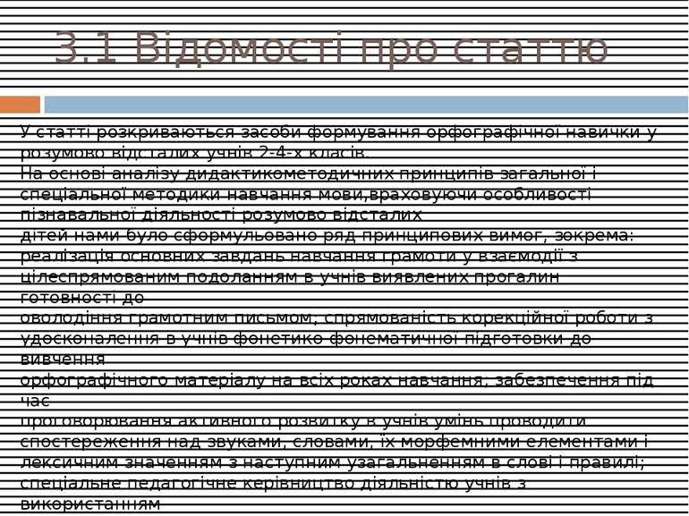 3.1 Відомості про статтю У статті розкриваються засоби формування орфографічн...