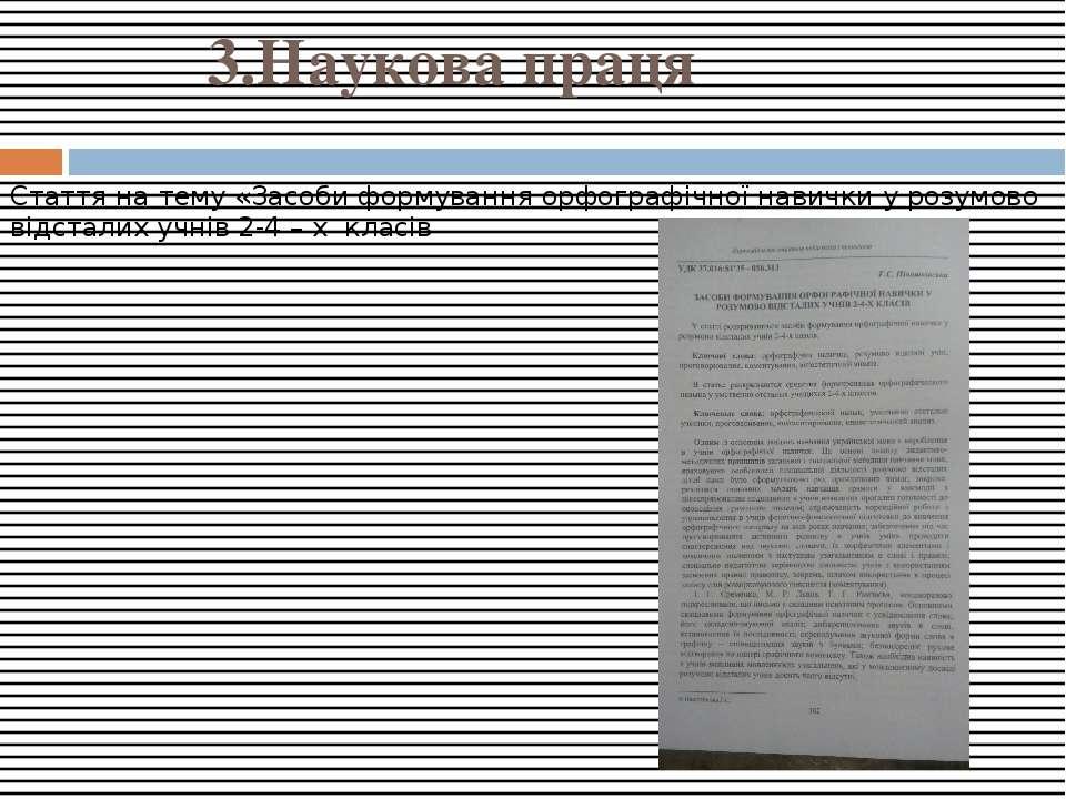 3.Наукова праця Стаття на тему «Засоби формування орфографічної навички у роз...