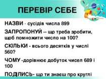 НАЗВИ - сусідів числа 899 ЗАПРОПОНУЙ -- що треба зробити, щоб помножити число...
