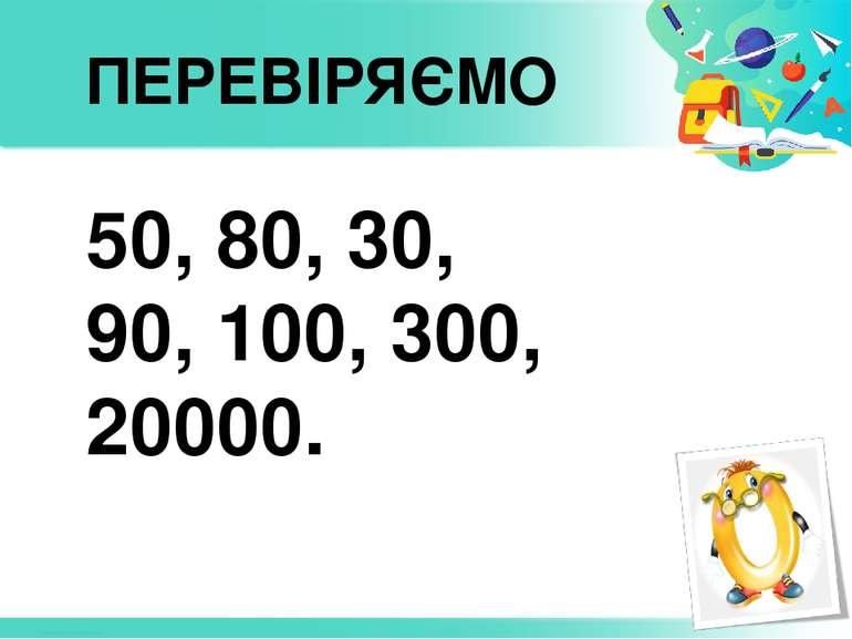 50, 80, 30, 90, 100, 300, 20000. ПЕРЕВІРЯЄМО