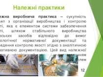 Належна виробнича практика – сукупність правил з організації виробництва і ко...