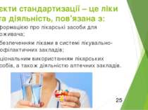інформацією про лікарські засоби для споживача; забезпеченням ліками в систем...