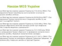 Накази МОЗ України Наказ Міністерства охорони здоров'я України від 17.10.2012...
