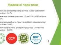 Належні практики належна лабораторна практика (Good Laboratory Practice – GLP...