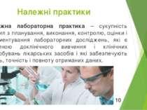Належна лабораторна практика – сукупність правил з планування, виконання, кон...