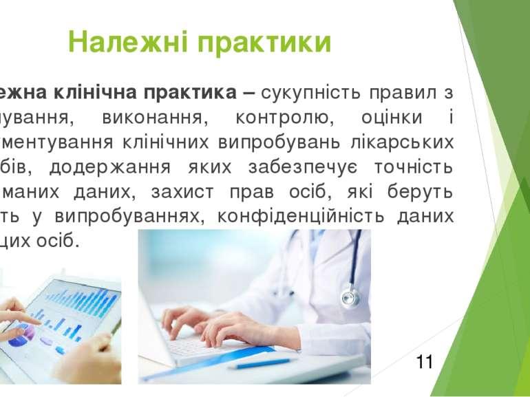 Належна клінічна практика – сукупність правил з планування, виконання, контро...