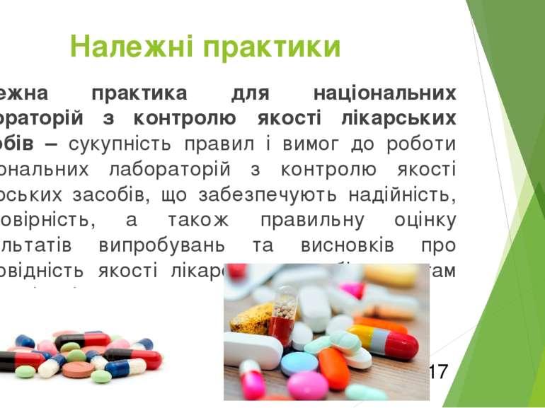 Належна практика для національних лабораторій з контролю якості лікарських за...