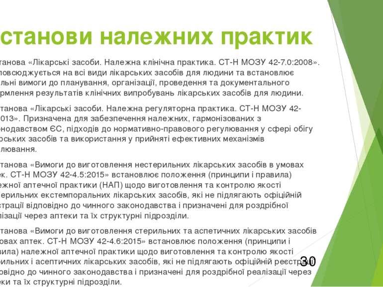 Настанова «Лікарські засоби. Належна клінічна практика. СТ-Н МОЗУ 42-7.0:2008...