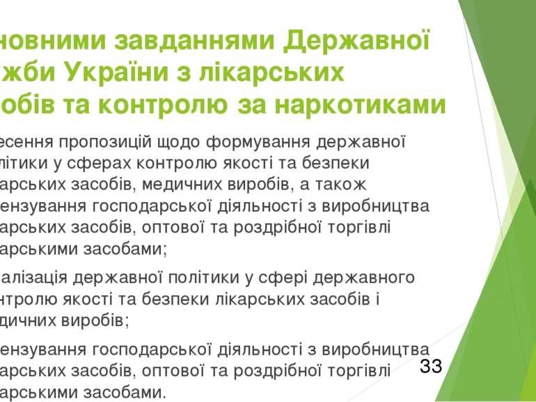 Основними завданнями Державної служби України з лікарських засобів та контрол...