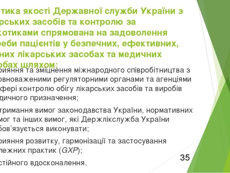 Політика якості Державної служби України з лікарських засобів та контролю за ...