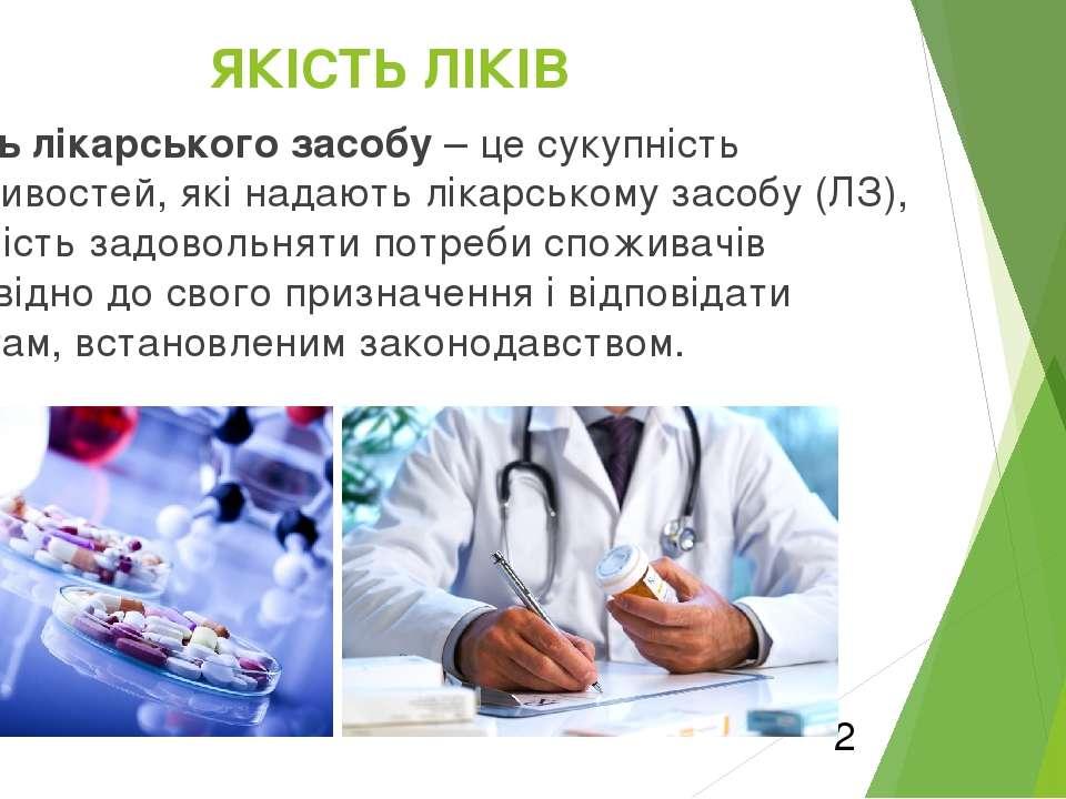 ЯКІСТЬ ЛІКІВ Якість лікарського засобу – це сукупність властивостей, які нада...