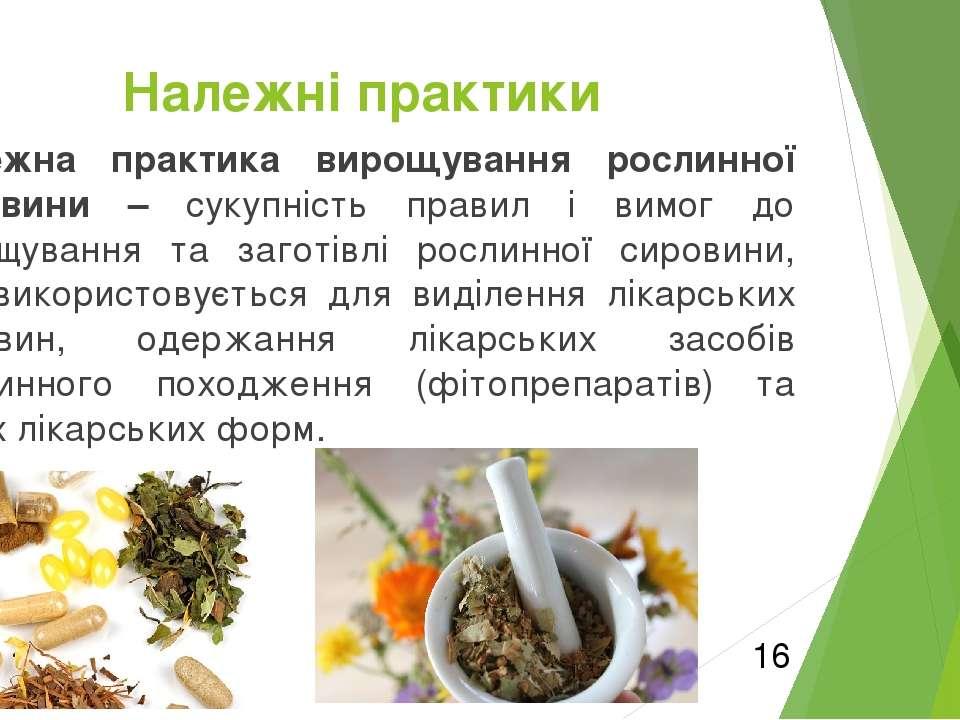 Належна практика вирощування рослинної сировини – сукупність правил і вимог д...