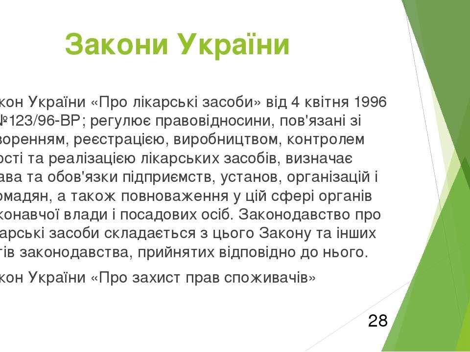 Закони України Закон України «Про лікарські засоби» від 4 квітня 1996 р №123/...
