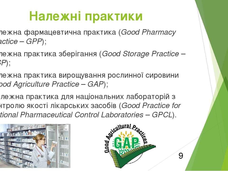 належна фармацевтична практика (Good Pharmacy Practice – GPP); належна практи...