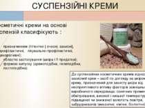 Косметичні креми на основі суспензій класифікують : призначенням (гігієнічні ...