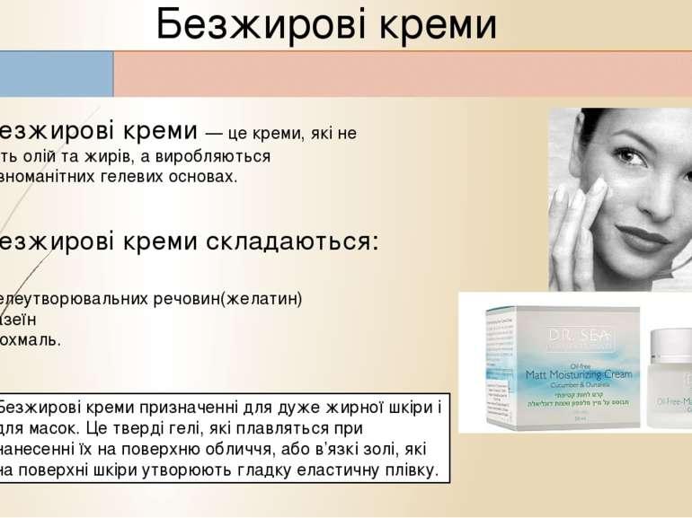 Безжирові креми Безжирові креми — це креми, які не містять олій та жирів, а в...