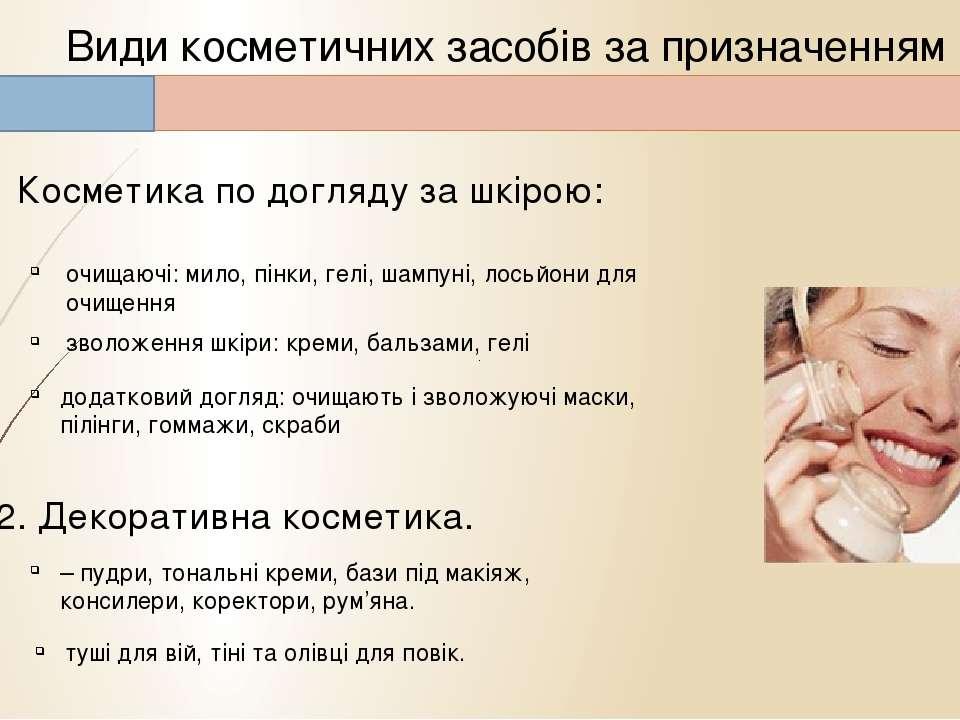 Косметика по догляду за шкірою: Види косметичних засобів за призначенням очищ...