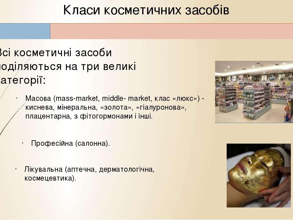 Класи косметичних засобів Всі косметичні засоби поділяються на три великі кат...