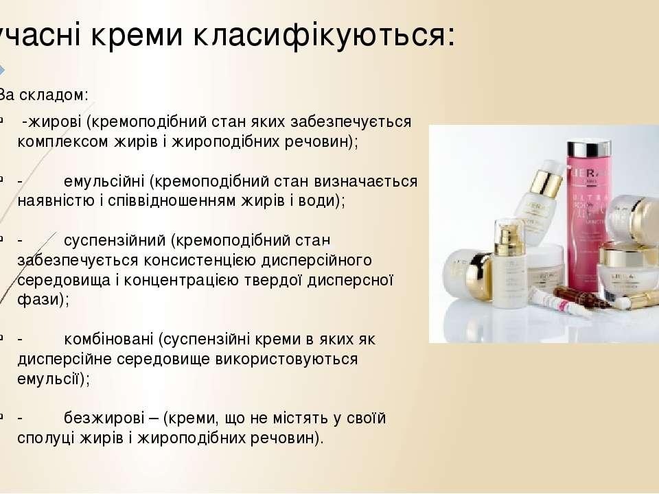 Сучасні креми класифікуються: За складом: -жирові (кремоподібний стан яких за...