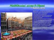 Найвідоміші міста в Європі Брюссель Брюссель – столица Королевства Бельгия и ...
