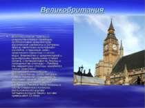 Великобритания Великобритания, сумевшая сохранить старые традиции, средневеко...