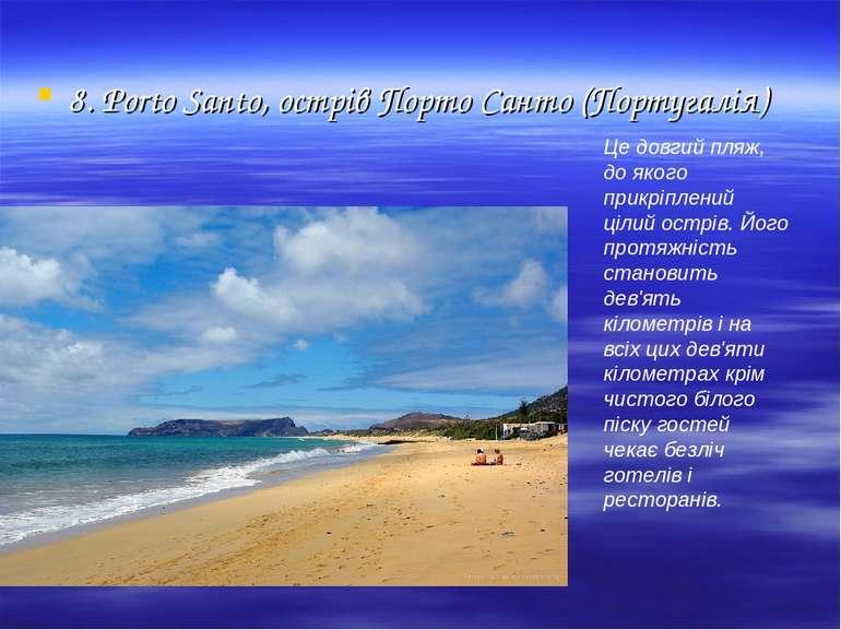8. Porto Santo, острів Порто Санто (Португалія) Це довгий пляж, до якого прик...