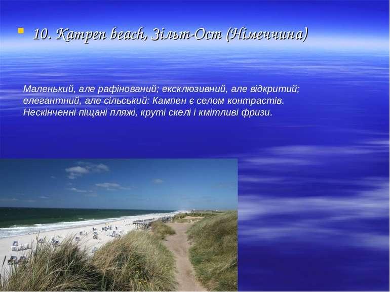 10. Kampen beach, Зільт-Ост (Німеччина) Маленький, але рафінований; ексклюзив...