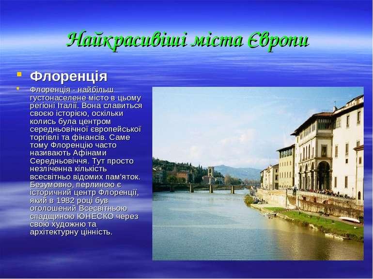 Найкрасивіші міста Європи Флоренція Флоренція - найбільш густонаселене місто ...