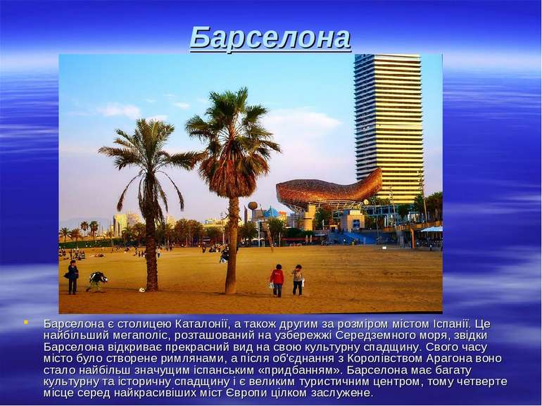 Барселона Барселона є столицею Каталонії, а також другим за розміром містом І...