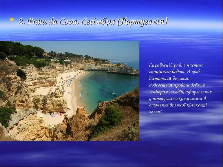 2. Praia da Cova, Сесімбра (Португалія) Справжній рай, з чистою спокійною вод...