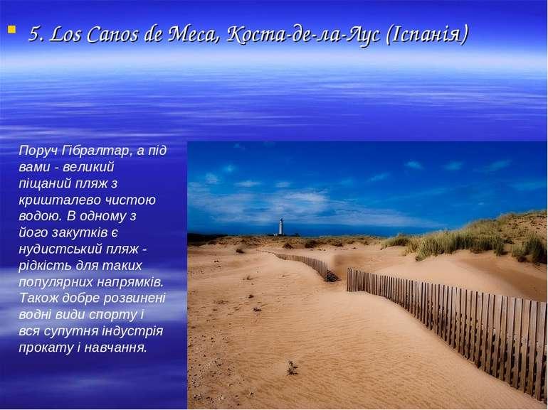 5. Los Canos de Meca, Коста-де-ла-Лус (Іспанія) Поруч Гібралтар, а під вами -...