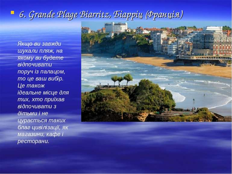 6. Grande Plage Biarritz, Біарріц (Франція) Якщо ви завжди шукали пляж, на як...