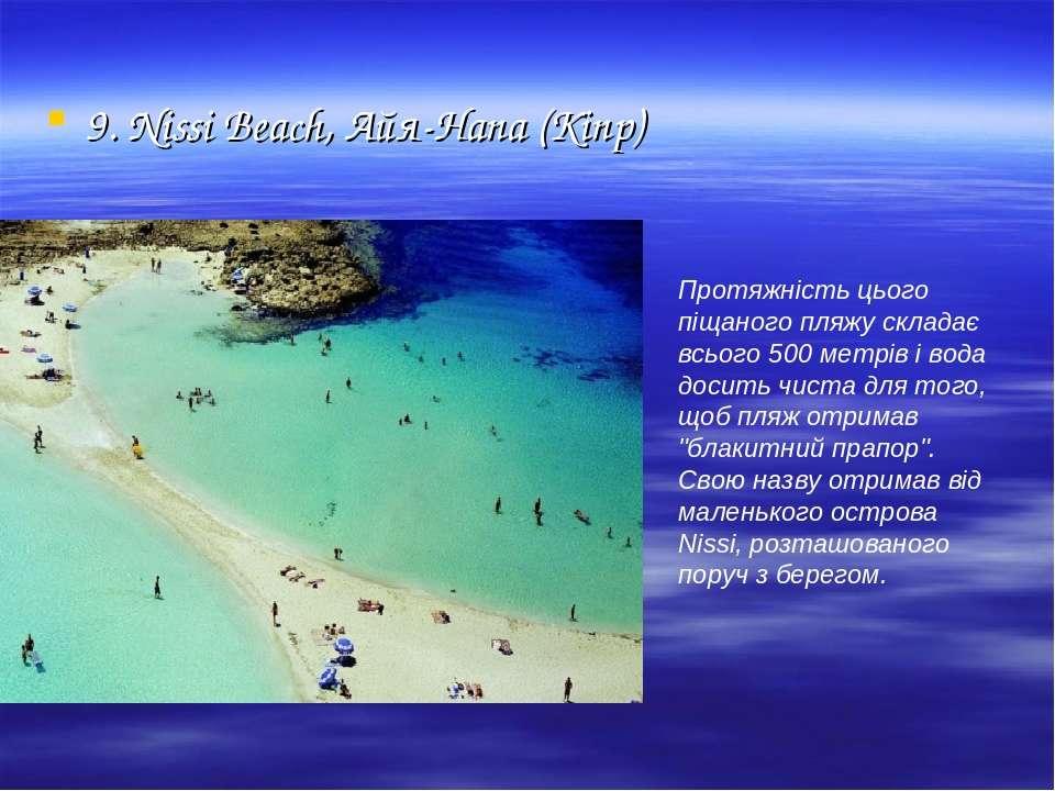 9. Nissi Beach, Айя-Напа (Кіпр) Протяжність цього піщаного пляжу складає всьо...