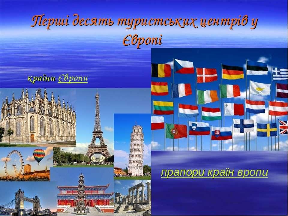 Перші десять туристських центрів у Європі країни Європи прапори країн вропи