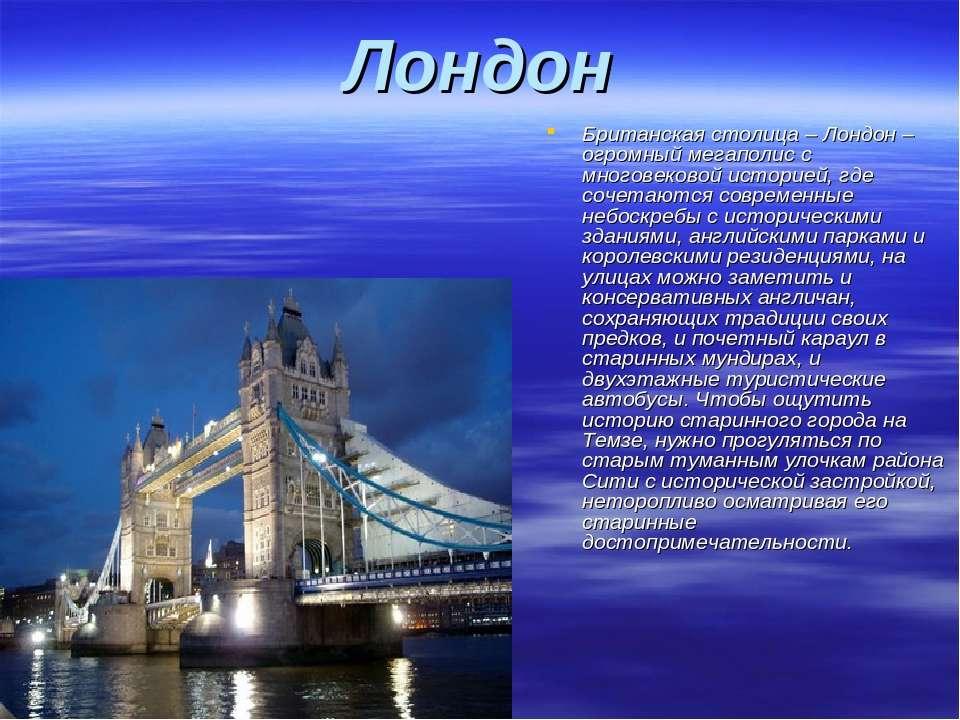 Лондон Британская столица – Лондон – огромный мегаполис с многовековой истори...