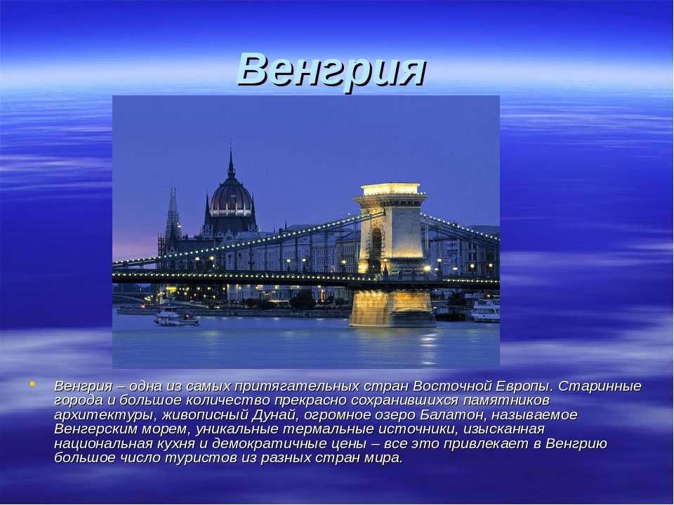 Венгрия Венгрия – одна из самых притягательных стран Восточной Европы. Старин...