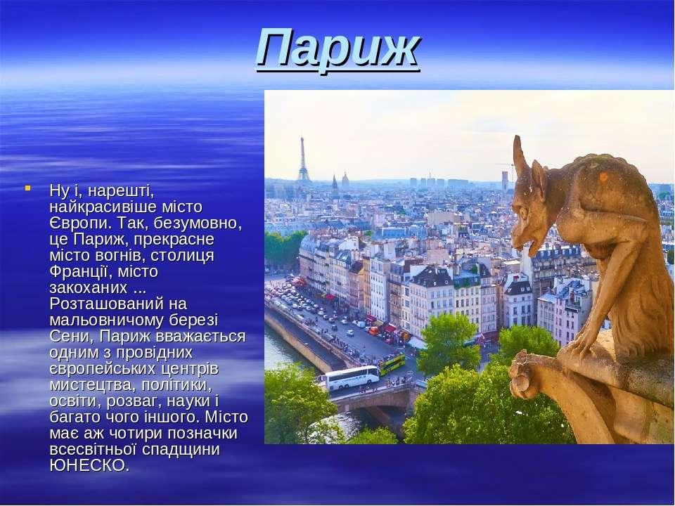 Париж Ну і, нарешті, найкрасивіше місто Європи. Так, безумовно, це Париж, пре...