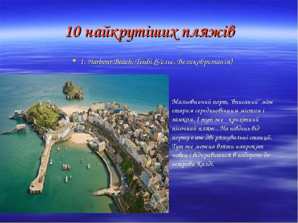 10 найкрутіших пляжів 1. Harbour Beach, Тенбі (Уельс, Великобританія) Мальовн...