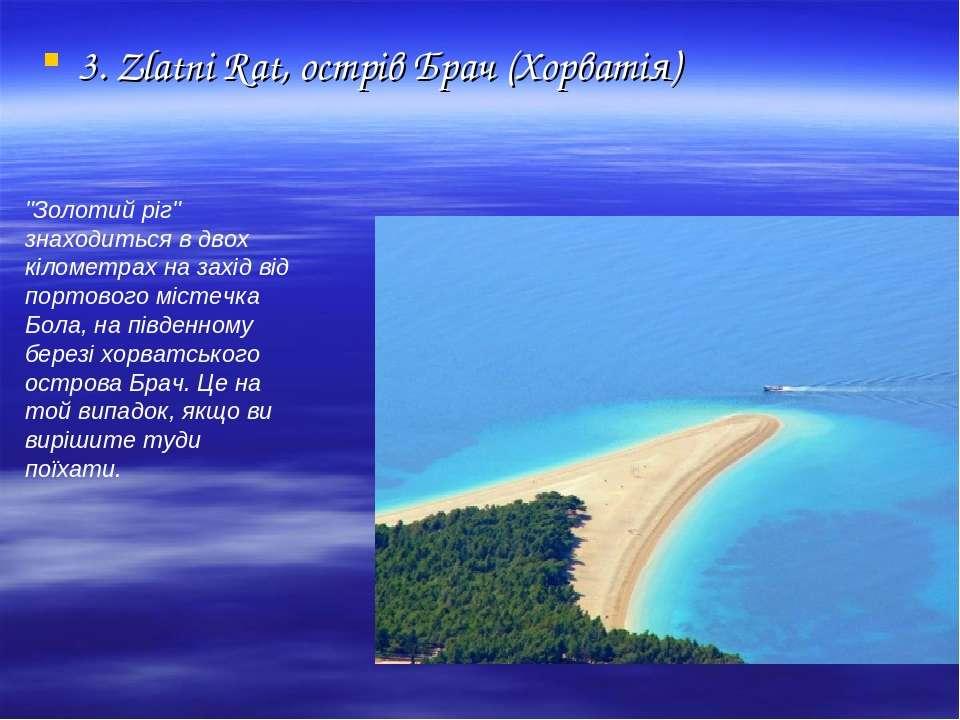 """3. Zlatni Rat, острів Брач (Хорватія) """"Золотий ріг"""" знаходиться в двох кіломе..."""