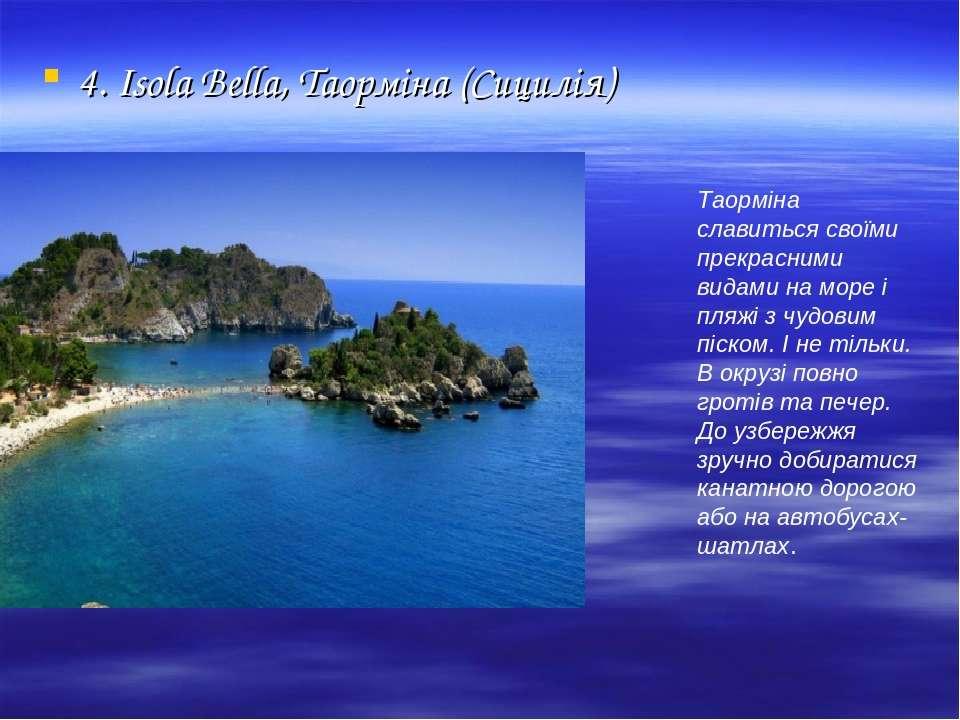 4. Isola Bella, Таорміна (Сицилія) Таорміна славиться своїми прекрасними вида...