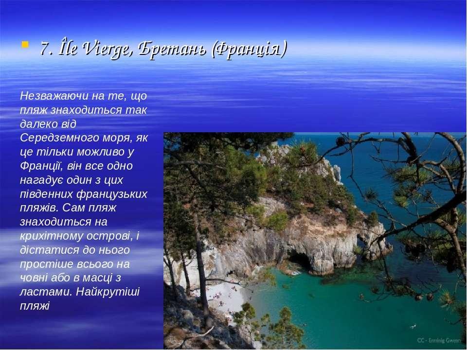 7. Île Vierge, Бретань (Франція) Незважаючи на те, що пляж знаходиться так да...