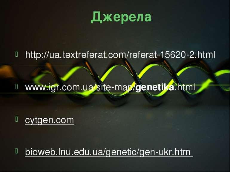 Джерела http://ua.textreferat.com/referat-15620-2.html www.igr.com.ua/site-ma...