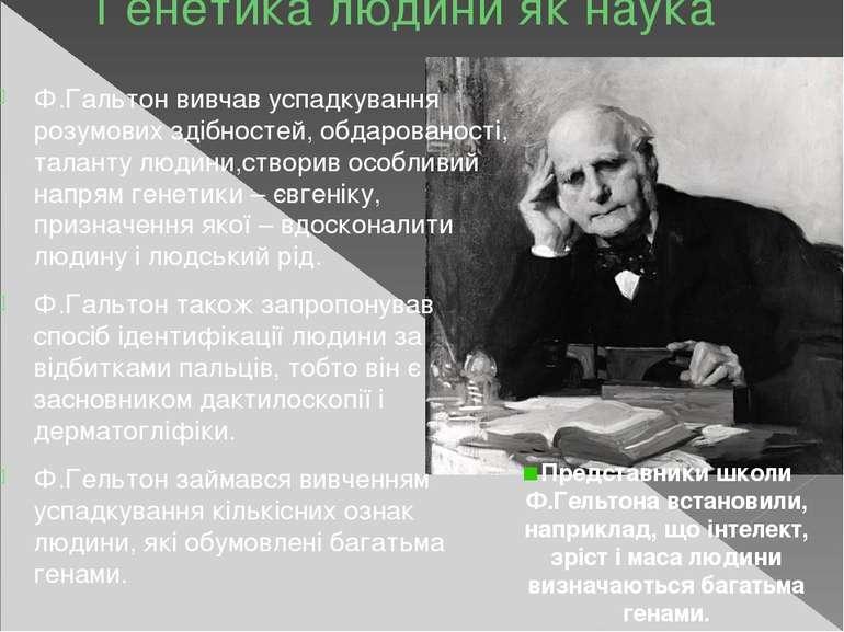 Генетика людини як наука Ф.Гальтон вивчав успадкування розумових здібностей, ...